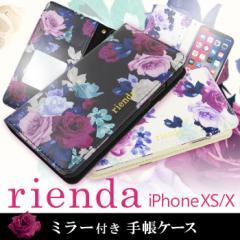 iPhoneXS iPhoneX 兼用 ケース 手帳型 ブランド rienda リエンダ 全面ローズブライト 花柄 アイフォン スマホケース 内側プリント