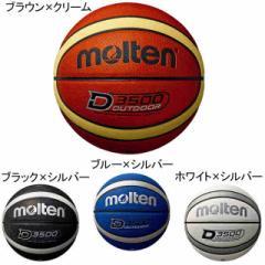 モルテン バスケットボール バスケットボール7号 アウトドアバスケットボール  molten B7D3500