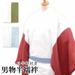 男性用 半襦袢【カラー袖 15597】日本製 メンズ 白半衿付き フリーサイズ 襦袢 男 和装