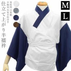 (取り寄せ商品)【カラー半襦袢 半無双 共布半衿 M L】半襦袢 メンズ 男性 襦袢 礼装 和装下着 着物