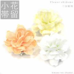フラワー帯留【白系小花 ナチュラルカラー 14759】帯留め おびどめ