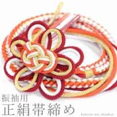 正絹 帯締め 振袖用【二重花組み紐/レッド 赤×オレンジ・白・金 15367】古典 丸組紐 振り袖 おびじめ 成人式 帯〆