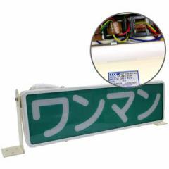 【送料無料】【エスライト製バスワンマン灯(電源内蔵タイプ)】