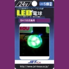 【LED5電球型バルブDC24V(グリーン)】