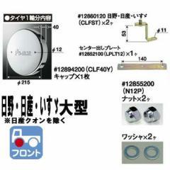【Pa-manホイール・センターキャップ日野・クオンを除く日産UD・いすゞ大型車フロント用(タイヤ1輪分)】