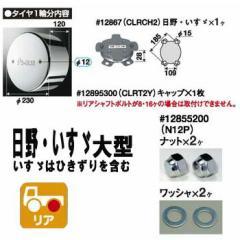 【Pa-manホイール・センターキャップ日野・いすゞ大型車リア用(タイヤ1輪分)】