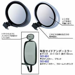 距離感のつかみやすい平面レンズを採用☆【補助ミラー(ブラック)】