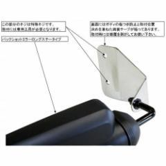 【バックショットミラー取付ステー(90フォワード・07フォワード専用)】