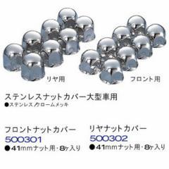 【JETステンレス製ナットカバー41mm(8個入り)】