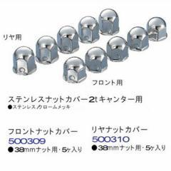 【JETステンレス製ナットカバー38mm(5個入り)】