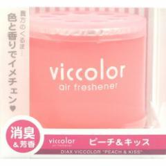 【人気】愛車を色と香りでイメチェン☆【viccolorビッカラ(ピーチ&キッス)】