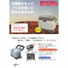 【送料無料】カーライフをサポート☆はやくよく冷える【ENGELポータブル冷蔵庫2温タイプMD14F(DC12V専用)】