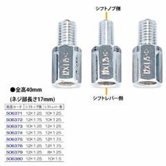 【激安・定番】【JET口径変換アダプター(ノブ側10×1.25 レバー側12×1.25)】