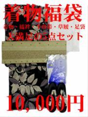 大幅値下げ 着物 福袋 限定50セット販売 着物初心者にも 安心 小紋着物 5点セット