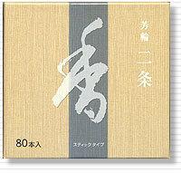 ■松栄堂お香■二条徳用(スティック型)