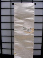 ▼高島織物正絹九寸名古屋帯・お誂え仕立て付▼青銅箔地に波と菊柄no16