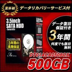 HDD ハードディスク 東芝 TOSHIBA 3.5インチ 500GB SATA DT01ACA050BOX 新品 3年保証