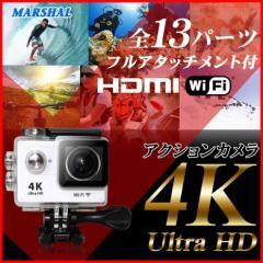 アクションカメラ 4K Wifi バイク カメラ ウェアラブルカメラ 水中カメラ 防水30m 日本メーカー 日本語マニュアル