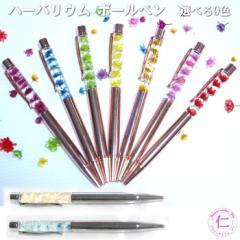 父の日のプレゼント 父の日 誕生日プレゼント 誕生日 プレゼント お花 ハーバリウム ボールペン 送料無料 ハーバリウムボールペン/選べる