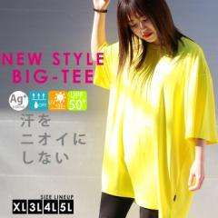 【還元祭セール】 【メール便 送料無料】大きいサイズ Tシャツ XL LL 3L 4L 5L【抗菌防臭】ビッグtシャツ ゆるTシャツ 体型カバー 夏新作