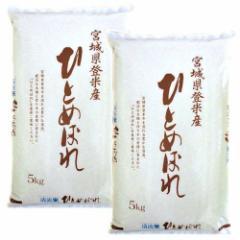 終売間近 米 10kg 29年度 宮城県 登米市産 ひとめぼれ 無洗米 10kg (5kg×2) 送料無料 出荷当日精米 デザインポリ袋
