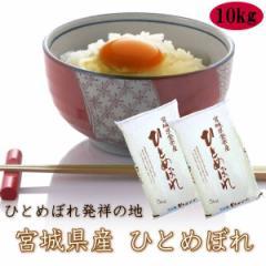 令和1年度 米 10kg 送料無料 出荷当日精米 宮城県登米市産 ひとめぼれ 無洗米 10kg (5kg×2) デザインポリ袋仕様