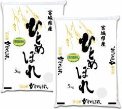米 10kg 令和2年産 送料無料 宮城県登米産 特別栽培米 ひとめぼれ 白米 10kg [5kg×2袋]  減農薬・減化学肥料