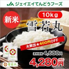 米 お米 令和2年 山形県産 雪若丸 精米 10kg(5kg×2袋) 特A 連続受賞 産地直送 ryy1002