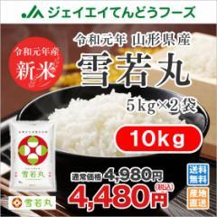 【新米】 米 お米 山形県産 雪若丸 精米 10kg(5kg×2袋) 令和元年産 ryy1001 ※4から7営業日前後で発送予定