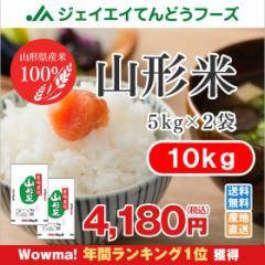 【安心の山形県産米100%】 山形米 精米 10kg (5kg×2袋) 安い ryb10