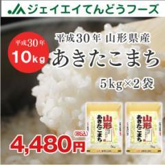米 お米 山形県産 あきたこまち 精米 10kg(5kg×2袋) 平成30年産 big_dr rya10