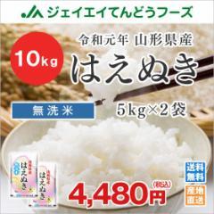 米 お米 山形県産 はえぬき 無洗米 10kg(5kg×2袋) 令和元年産 rhm1001
