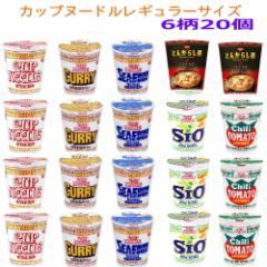 日清食品 カップヌードル とんがらし麺も入ったレギュラーサイズ 6柄 20食セット 関東圏送料無料