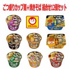 マルちゃん ごつ盛り カップ麺+塩焼そば とソース焼そば 組合せ 12個セット 関東圏送料無料