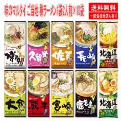 味のマルタイ ご当地シリーズ 棒ラーメン ご当地麺 1袋2人前×10袋 20人前 関東圏送料無料
