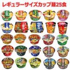 格安カップ麺レギュラーサイズ 大集合 スナオシ 明星 評判屋 至極の一杯 ばりよか 25個セット おまけ付き 関東圏送料無料