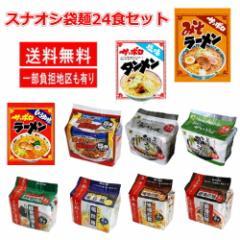 新着 にぎわい広場  格安 スナオシ 袋麺 10柄アソート24個 セット 関東圏送料無料