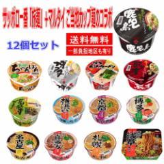 味のマルタイ 13種 12個セット カップ麺 サッポロ一番 旅麺 ご当地シリーズ  関東圏送料無料