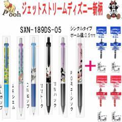 新着 三菱鉛筆 限定品 ジェットストリーム ディズニー 新柄 SXN-189-DS ( 0.5mm ) 6本+予備替え芯 4本 ミックスカラー 送料無料