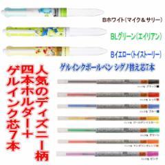三菱鉛筆 限定品 ゲルインクスタイルフィット  ディズニー 柄 UE4H-277-DS 4本ホルダー+替え芯 7本 送料無料