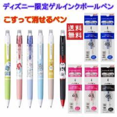 新着 三菱鉛筆 限定品 こすって消せるユニボールペン ディズニー 新柄 UMN-200D ( 0.5mm ) 6本+予備替え芯 5本 送料無料