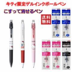 三菱鉛筆 限定品 こすって消せるユニボールペン キティ 新柄 URN-200S-05 ( 0.5mm ) 3本+予備替え芯 5本 送料無料