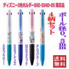 新着 三菱鉛筆  ジェットストリーム 3色 ディズニー ボールペン 新柄 SXE-3-504D-05 ( 0.5mm ) 4柄セツト