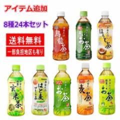 500ml×8種入 24本セット サンガリア お茶 あなたのお茶シリーズ ペットボトル 関東圏送料無料