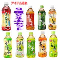 サンガリア お茶 あなたのお茶シリーズ ペットボトル 500ml×9種 24本セット 関東圏送料無料