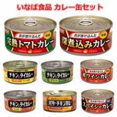 新着 イナバ食品 いなば カレー缶詰セット 24缶 セット 関東圏送料無料