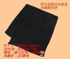 カラー タオル 黒 200匁 スレン加工 60枚組