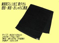 カラータオル  黒色 業務用 スレン加工 240匁 12枚組