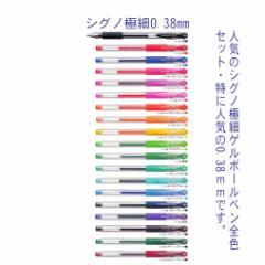 三菱鉛筆 ユニボール シグノ UM-151 極細 0.38mm ゲルインクボールペン 全19色セット 送料無料