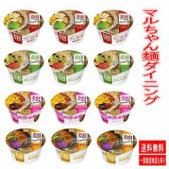 新着 マルちゃん 麺ダイニング ワンタン麺 醤油味 担担麺 ちゃんぽん 酸辣湯麺 4種 24個セット 関東圏送料無料